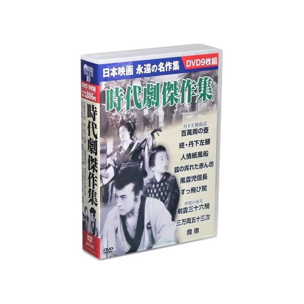 時代劇 傑作集 DVD9枚組 セット