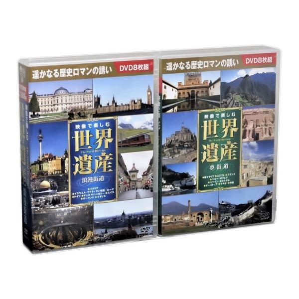 映像で楽しむ世界遺産 全2巻 DVD16枚組 (収納ケース付) セット