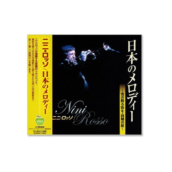 ニニ・ロッソ 日本のメロディー (CD)