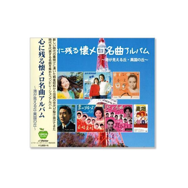 心に残る 懐メロ 名曲アルバム (CD)