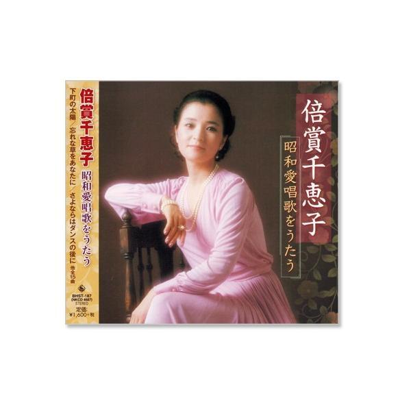 倍賞千恵子 昭和愛唱歌 をうたう (CD)