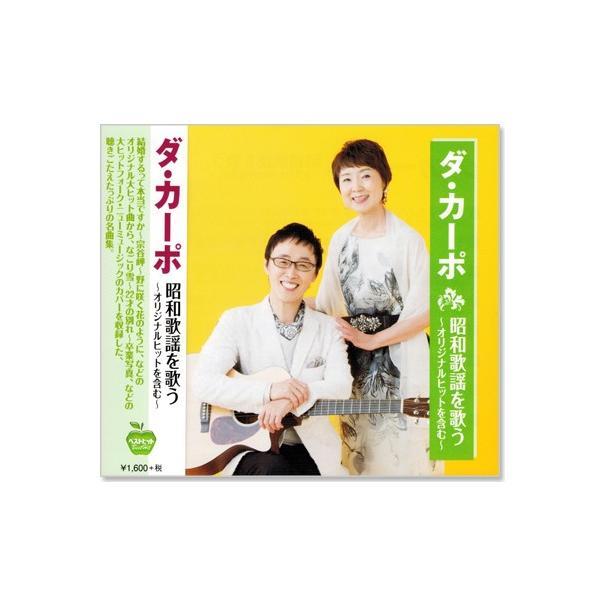 ダ・カーポ 昭和歌謡を歌う (CD)
