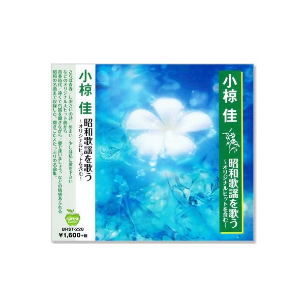 小椋佳 昭和歌謡を歌う 〜オリジナルヒットを含む〜 (CD)|csc-online-store