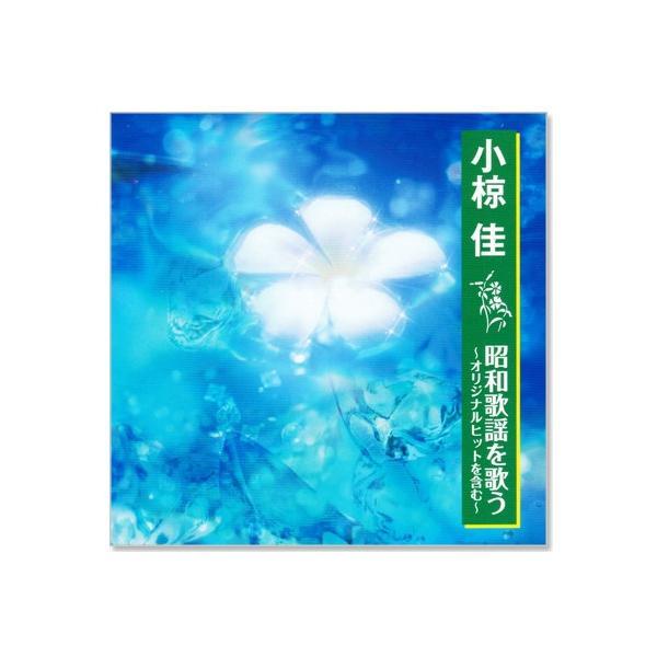 小椋佳 昭和歌謡を歌う 〜オリジナルヒットを含む〜 (CD)|csc-online-store|02