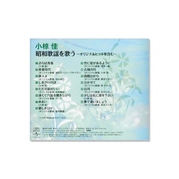 小椋佳 昭和歌謡を歌う 〜オリジナルヒットを含む〜 (CD)|csc-online-store|03