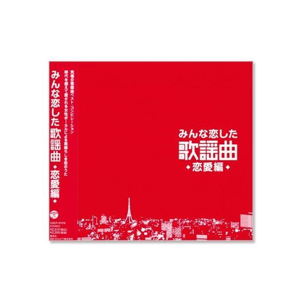 みんな恋した歌謡曲 〜恋愛編〜 究極の歌謡曲ベスト・コンピレーション (CD)