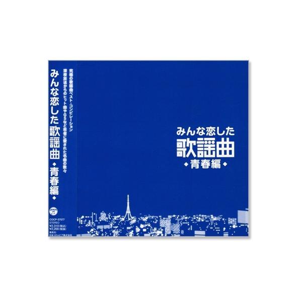 みんな恋した歌謡曲 〜青春編〜 究極の歌謡曲ベスト・コンピレーション (CD)|csc-online-store