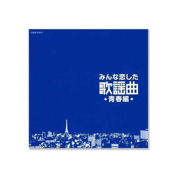 みんな恋した歌謡曲 〜青春編〜 究極の歌謡曲ベスト・コンピレーション (CD)|csc-online-store|02