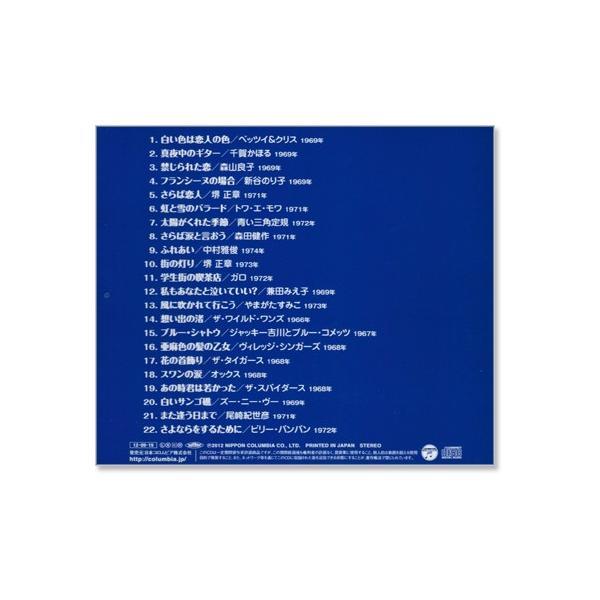 みんな恋した歌謡曲 〜青春編〜 究極の歌謡曲ベスト・コンピレーション (CD)|csc-online-store|03