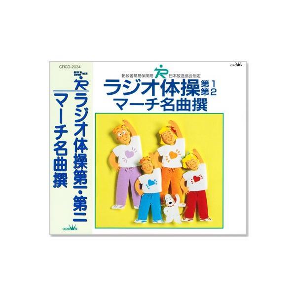 NHK ラジオ体操 第1・第2 / マーチ名曲撰【解説付】(CD)