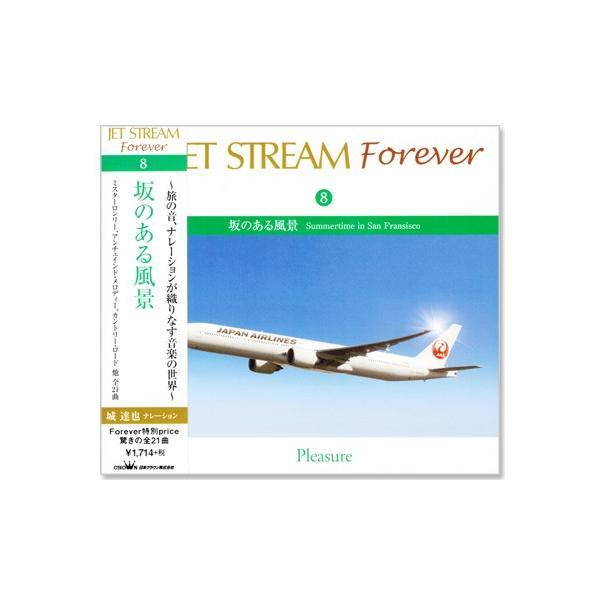 ジェットストリーム / JET STREAM FOREVER 8 坂のある風景 (CD)