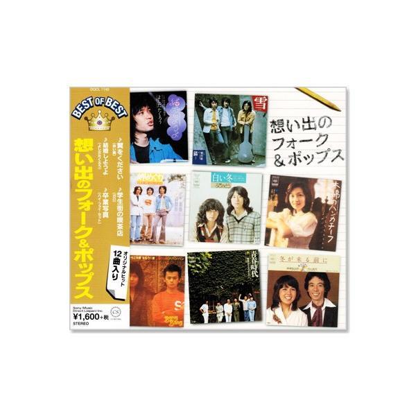 想い出のフォーク&ポップス ベスト・オブ・ベスト(CD)