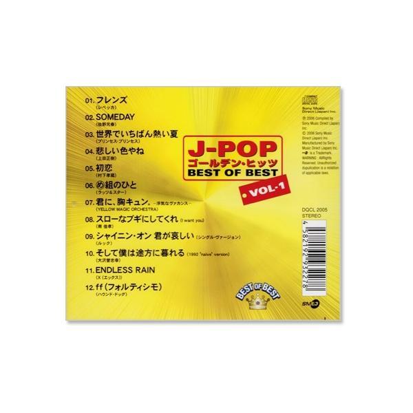 J-POP ゴールデン・ヒッツ Vol.1 (CD)|csc-online-store|03