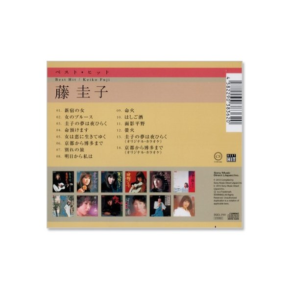 藤圭子 ベスト・ヒット (CD)|csc-online-store|04