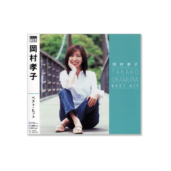 岡村孝子ベスト・ヒット(CD)