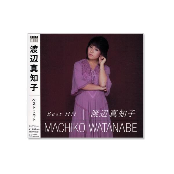 渡辺真知子 ベスト・ヒット (CD)|csc-online-store