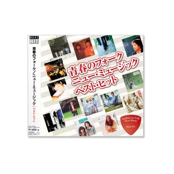 青春のフォーク ニューミュージック ベスト・ヒット (CD) csc-online-store