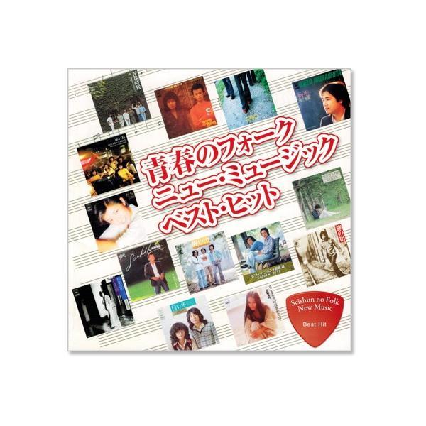 青春のフォーク ニューミュージック ベスト・ヒット (CD) csc-online-store 02