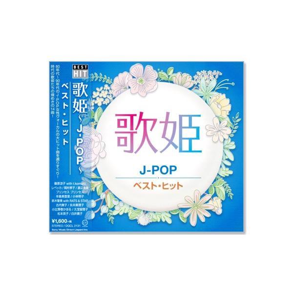 歌姫J-POPベスト・ヒット(CD)