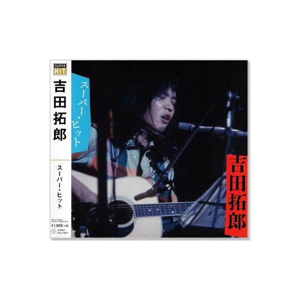 吉田拓郎 スーパー・ヒット (CD)