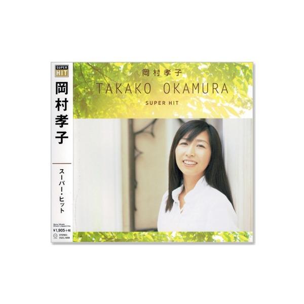 岡村孝子スーパー・ヒット(CD)