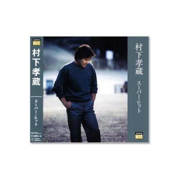 村下孝蔵 スーパー・ヒット (CD)|csc-online-store