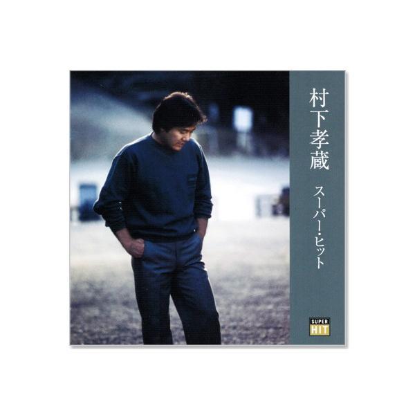 村下孝蔵 スーパー・ヒット (CD)|csc-online-store|02