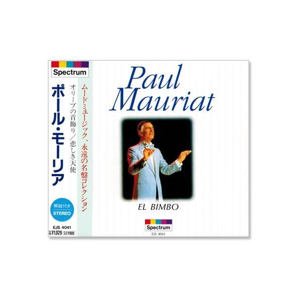ポール・モーリアオリーブの首飾り(CD)