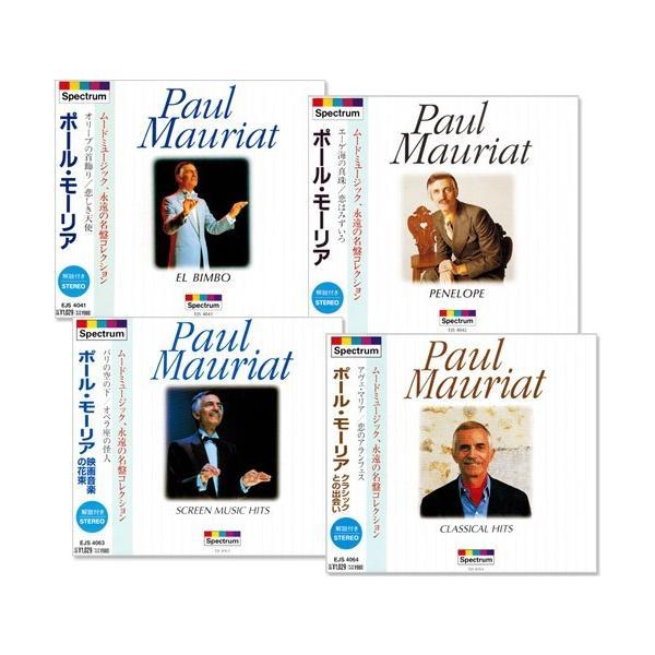 ポール・モーリア永遠の名盤コレクショント全4枚組48曲(CD)