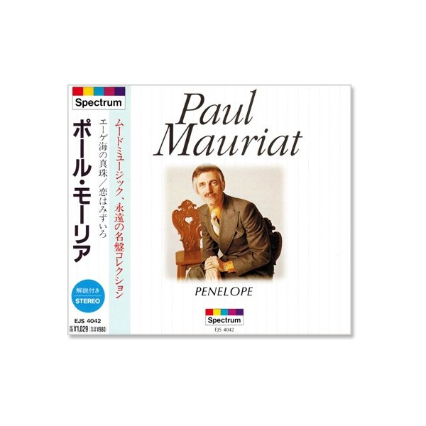 ポール・モーリアエーゲ海の真珠(CD)