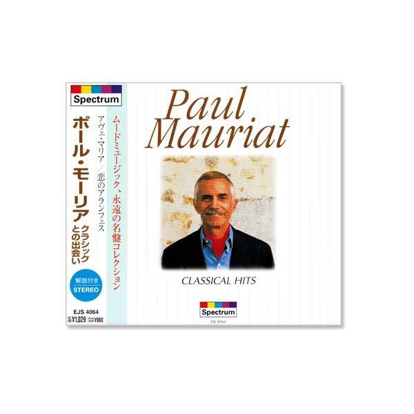 ポール・モーリアクラシックとの出会い(CD)