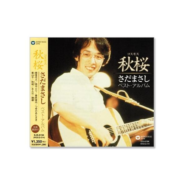 秋桜さだまさしベスト・アルバム(CD)