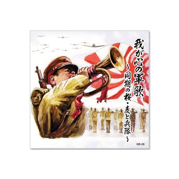 我が心の軍歌 ベスト&ベスト (CD)|csc-online-store|02