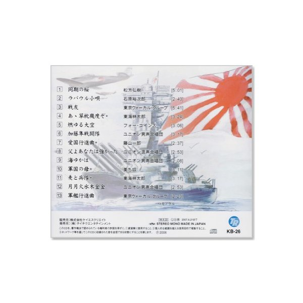 我が心の軍歌 ベスト&ベスト (CD)|csc-online-store|03