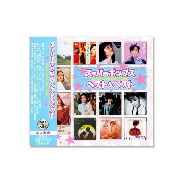 スーパーポップス ベスト&ベスト (CD) csc-online-store