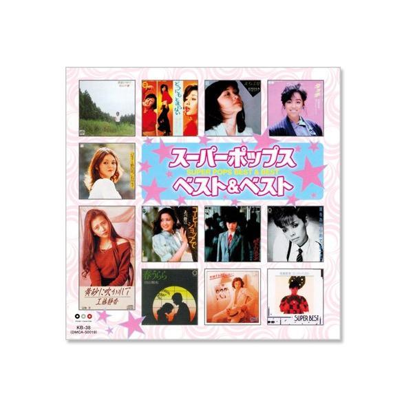 スーパーポップス ベスト&ベスト (CD) csc-online-store 02