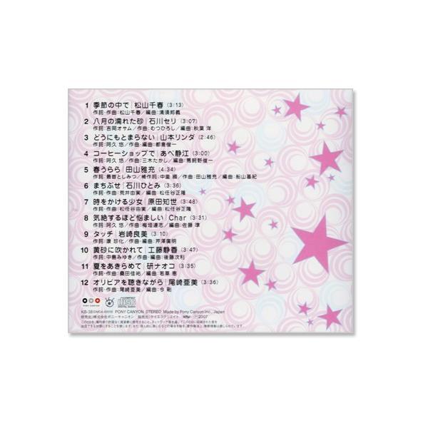 スーパーポップス ベスト&ベスト (CD) csc-online-store 03