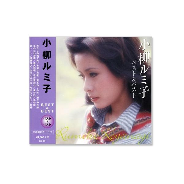 小柳ルミ子 ベスト&ベスト (CD)...
