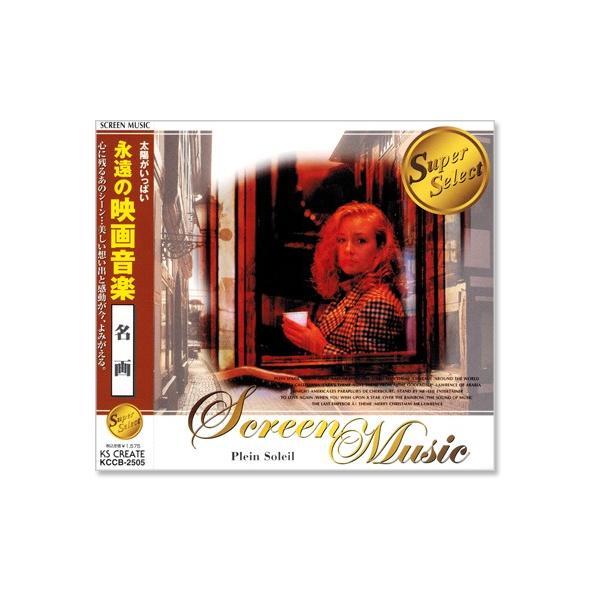 永遠の映画音楽 名画 (CD)|csc-online-store