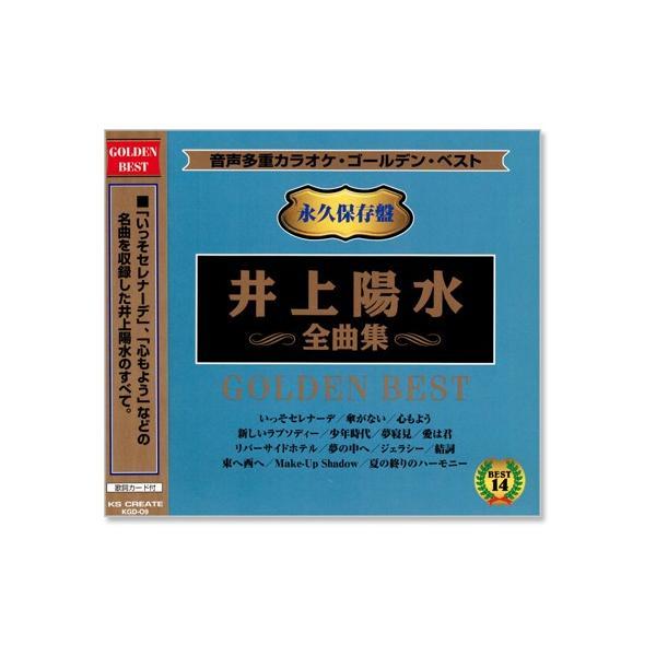 音声多重カラオケ 井上陽水 全曲集 (模範歌唱) (CD)
