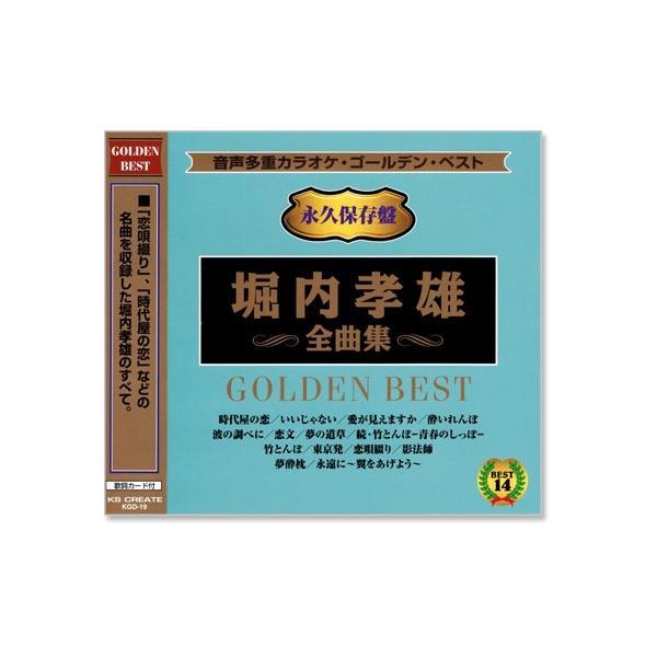 音声多重カラオケ 堀内孝雄 全曲集 (模範歌唱) (CD)