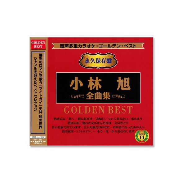 音声多重カラオケ 小林旭 全曲集 (模範歌唱) (CD)