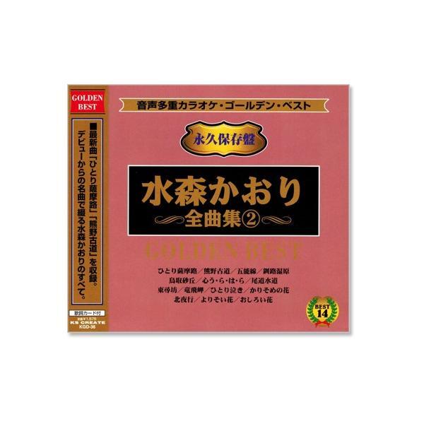 音声多重カラオケ 水森かおり 全曲集 2 (模範歌唱) (CD)