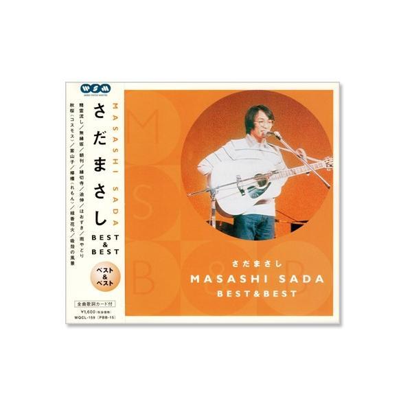 さだまさしベスト&ベスト(CD)