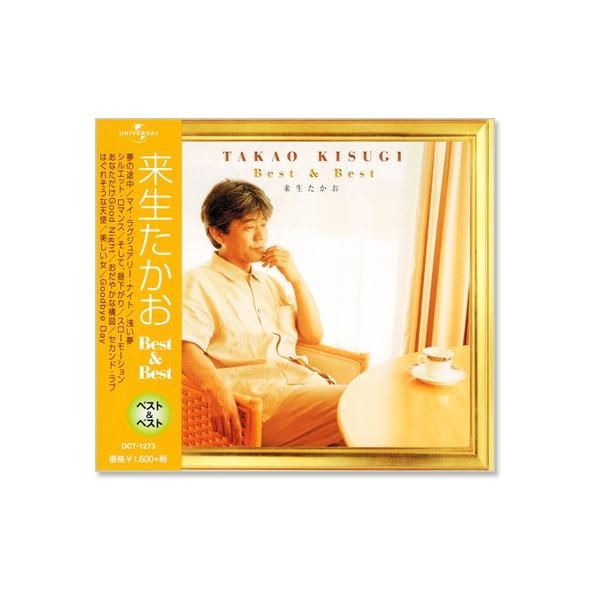 来生たかお ベスト&ベスト (CD) csc-online-store