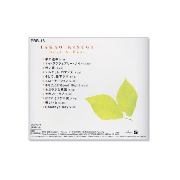 来生たかお ベスト&ベスト (CD) csc-online-store 03