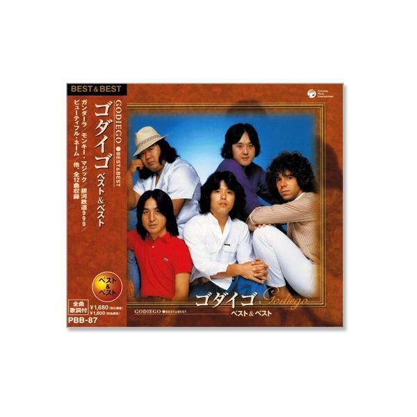 ゴダイゴ ベスト&ベスト (CD)|csc-online-store