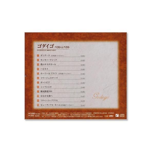 ゴダイゴ ベスト&ベスト (CD)|csc-online-store|03