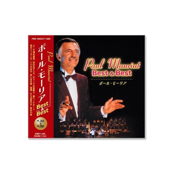 ポール・モーリアベスト&ベスト(CD)