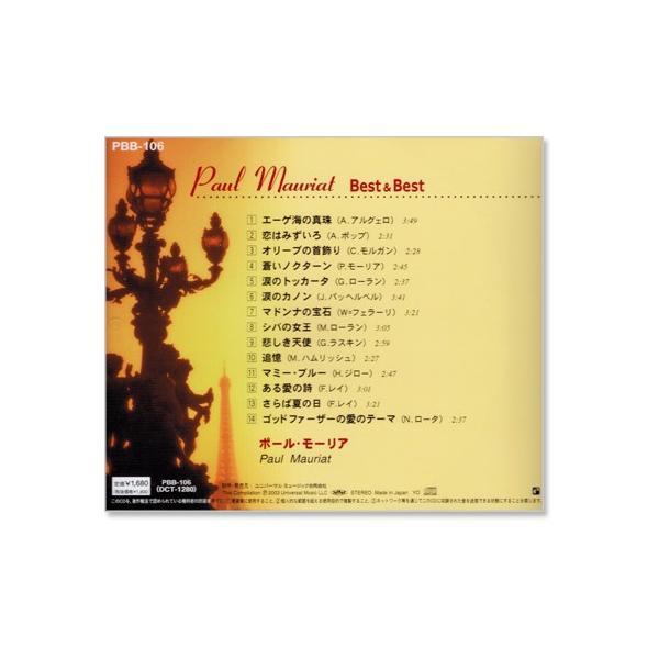 ポール・モーリア ベスト&ベスト (CD)|csc-online-store|03